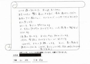 美容室コム・セ・ボ お客様の声01