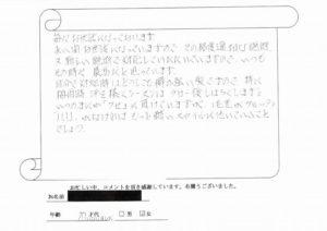 美容室コム・セ・ボ お客様の声04