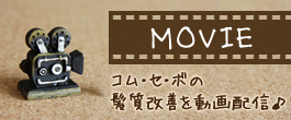 コムセボの髪質改善を動画配信!