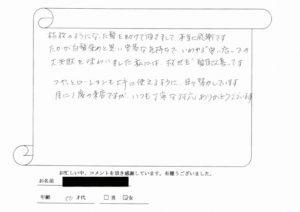 美容室コム・セ・ボ お客様の声02