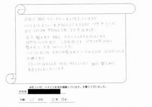美容室コム・セ・ボ お客様の声09